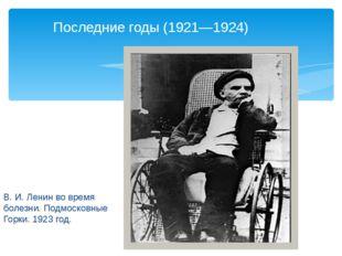 В. И. Ленин во время болезни. Подмосковные Горки. 1923 год. Последние годы (1