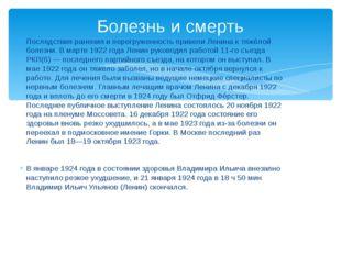 Последствия ранения и перегруженность привели Ленина к тяжёлой болезни. В мар