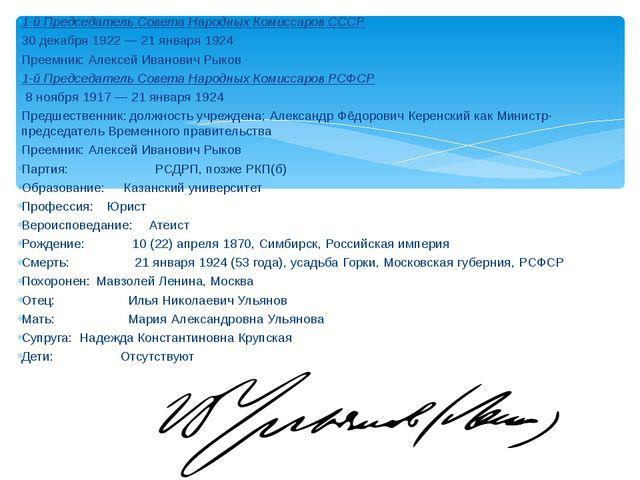 1-й Председатель Совета Народных Комиссаров СССР 30 декабря 1922 — 21 января...