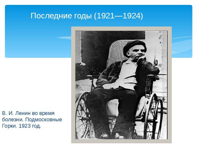 В. И. Ленин во время болезни. Подмосковные Горки. 1923 год. Последние годы (1...