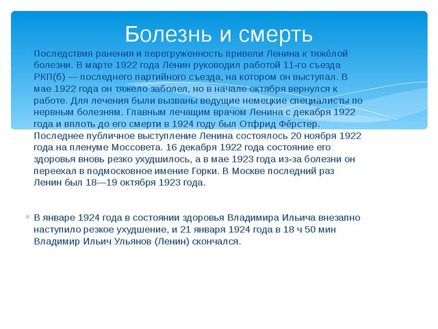 Последствия ранения и перегруженность привели Ленина к тяжёлой болезни. В мар...