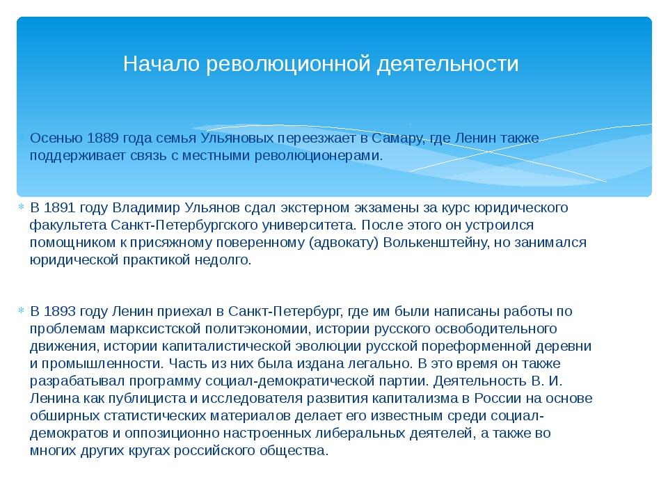 Осенью 1889 года семья Ульяновых переезжает в Самару, где Ленин также подде...