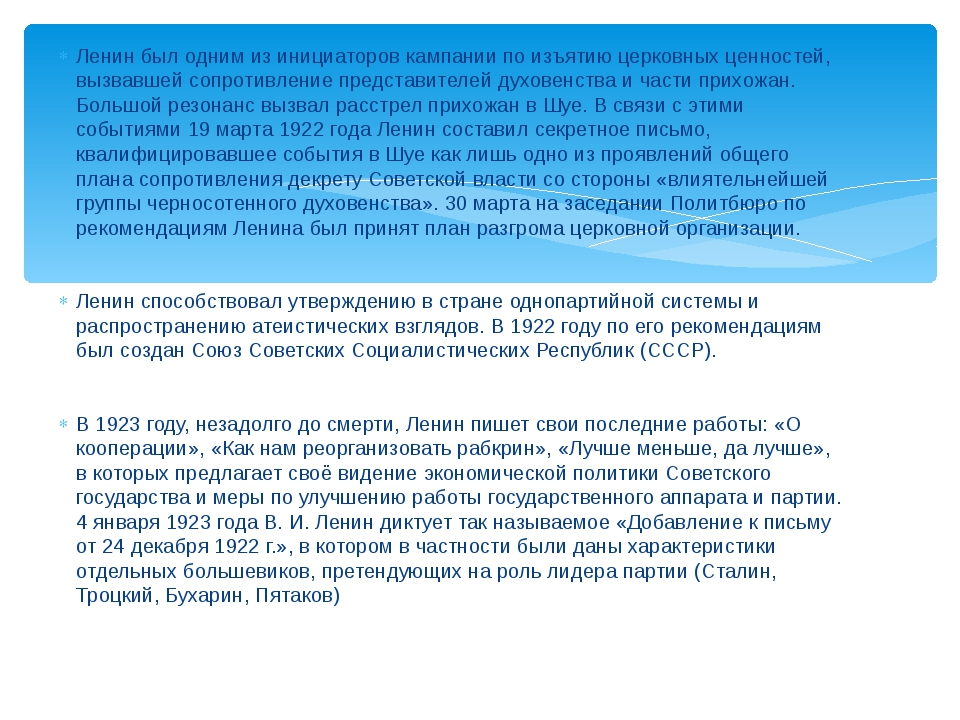 Ленин был одним из инициаторов кампании по изъятию церковных ценностей, вызва...