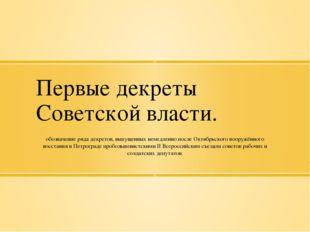Первые декреты Советской власти. обозначение рядадекретов, выпущенных немедл