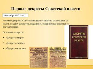 Первые декреты Советской власти «первые декреты Советской власти» заметно отл