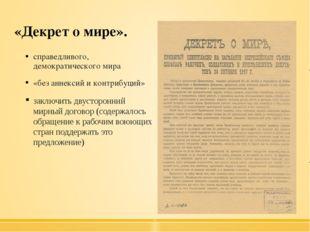 «Декрет о мире». справедливого, демократического мира «без аннексий и контриб