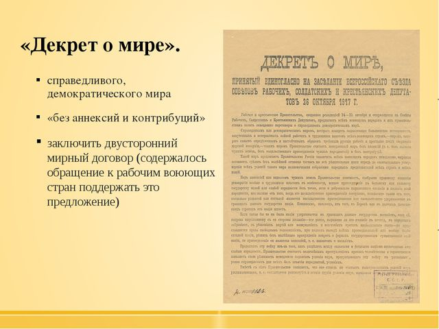 «Декрет о мире». справедливого, демократического мира «без аннексий и контриб...