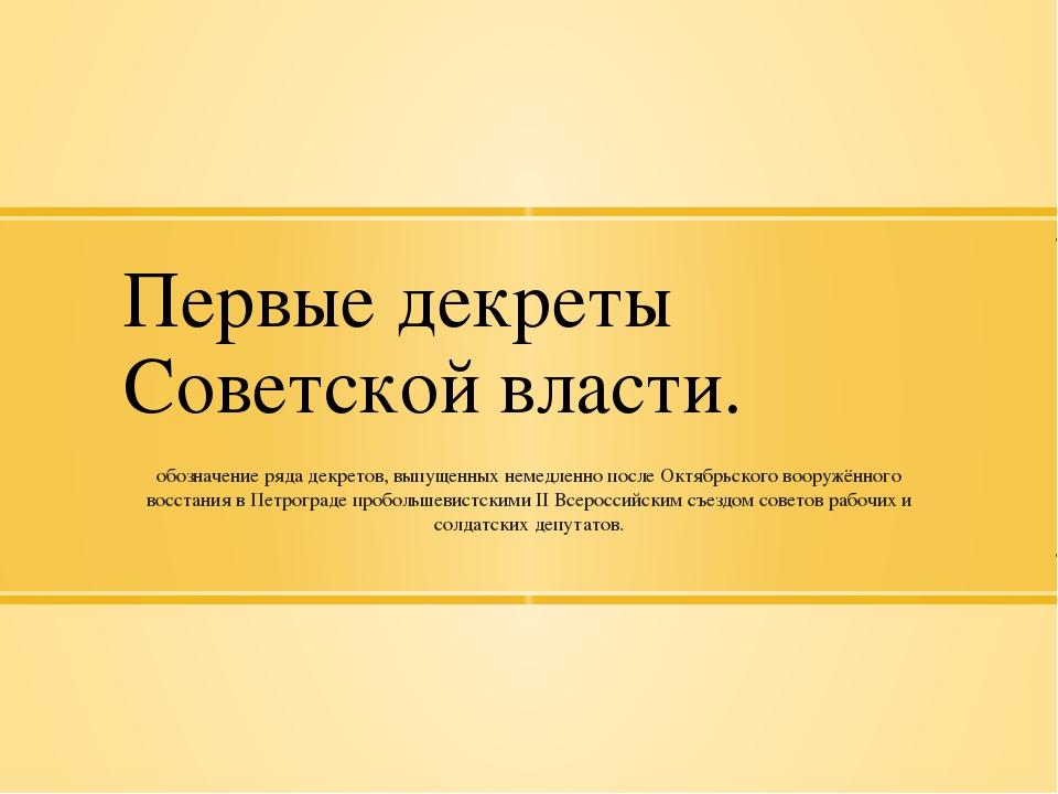 Первые декреты Советской власти. обозначение рядадекретов, выпущенных немедл...