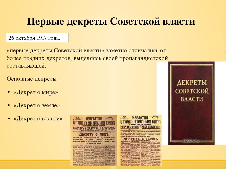 Первые декреты Советской власти «первые декреты Советской власти» заметно отл...