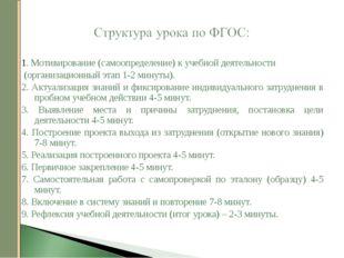 1. Мотивирование (самоопределение) к учебной деятельности (организационный эт