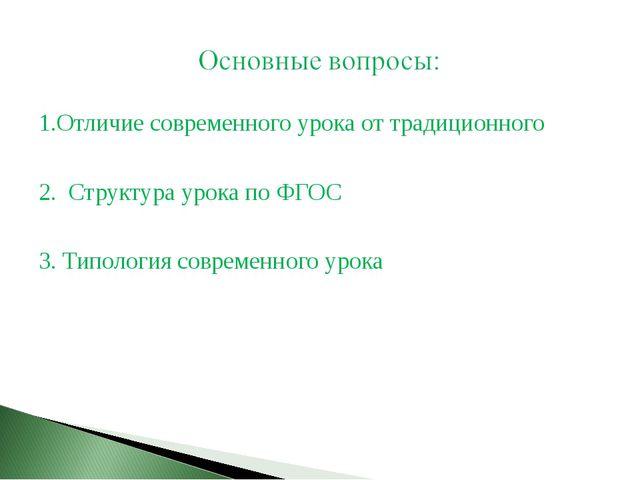 1.Отличие современного урока от традиционного 2. Структура урока по ФГОС 3. Т...