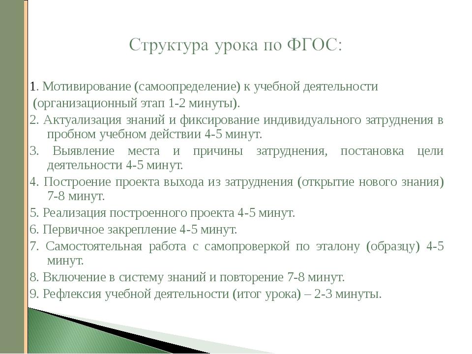 1. Мотивирование (самоопределение) к учебной деятельности (организационный эт...