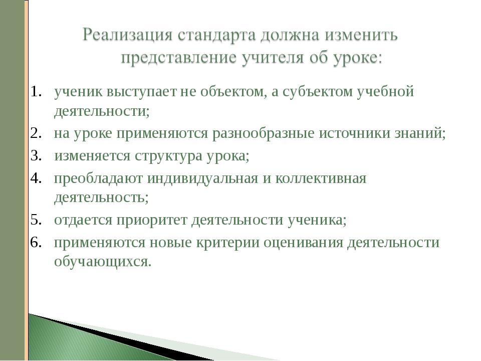 ученик выступает не объектом, а субъектом учебной деятельности; на уроке прим...