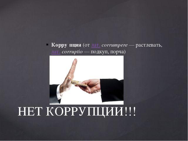 Корру́пция(отлат.corrumpere— растлевать,лат.corruptio— подкуп, порча)...