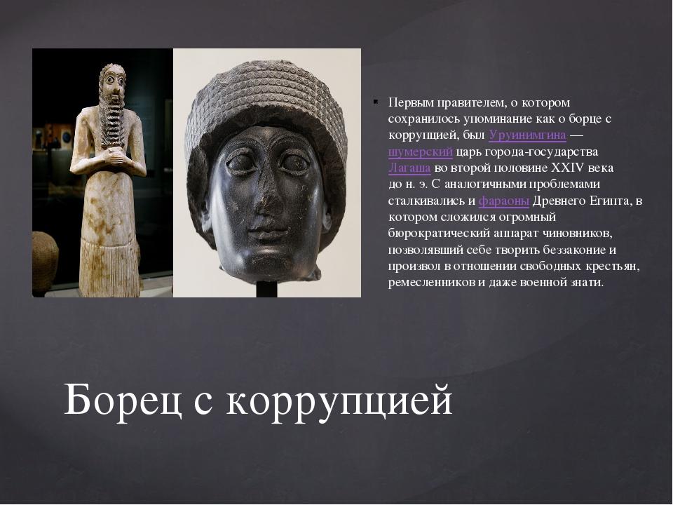 Первым правителем, о котором сохранилось упоминание как о борце с коррупцией,...