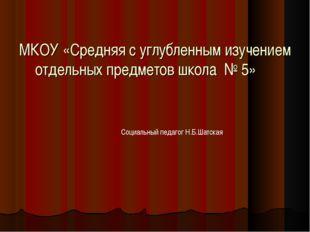 МКОУ «Средняя с углубленным изучением отдельных предметов школа № 5» Социаль
