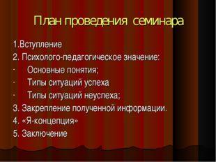 План проведения семинара 1.Вступление 2. Психолого-педагогическое значение: О