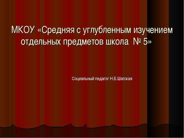 МКОУ «Средняя с углубленным изучением отдельных предметов школа № 5» Социаль...