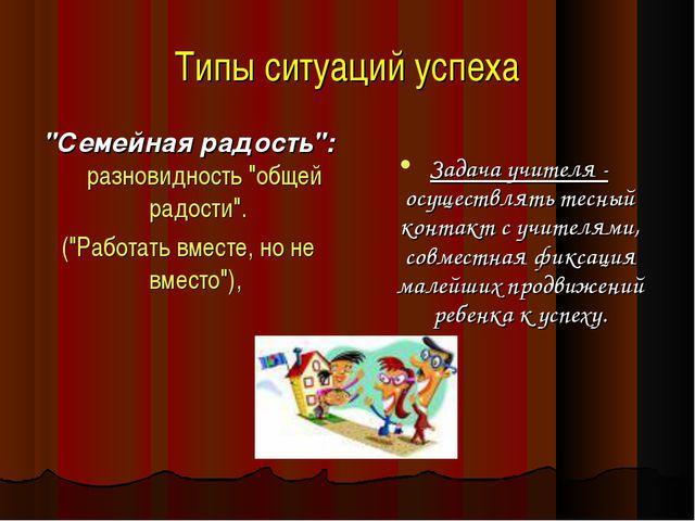"""Типы ситуаций успеха """"Семейная радость"""": разновидность """"общей радости"""". (""""Раб..."""