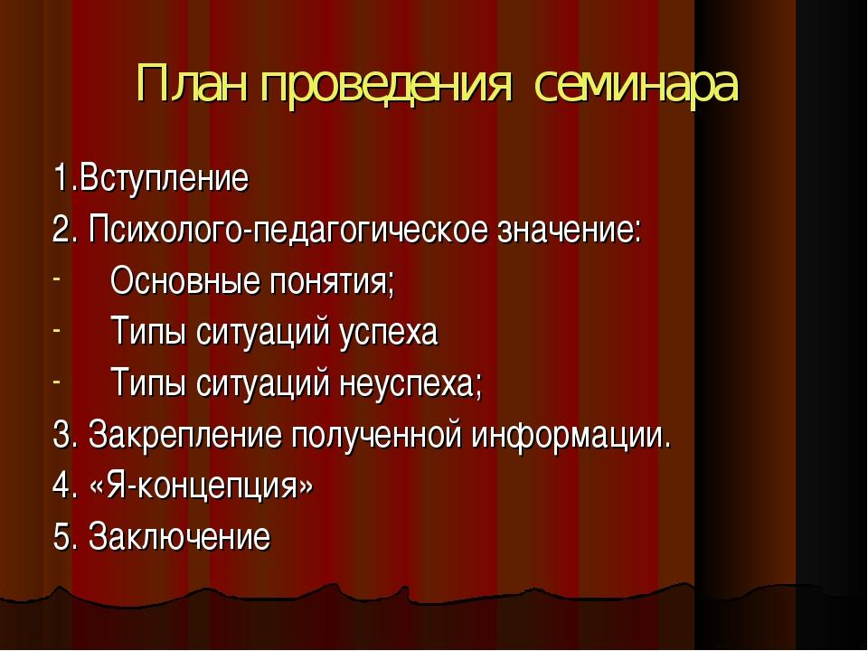 План проведения семинара 1.Вступление 2. Психолого-педагогическое значение: О...