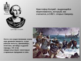 Христофор Колумб - выдающийся мореплаватель, который, как считается, в 1492 г
