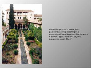 Но через три года его сын Диего распорядился перенести гроб в монастырь Санта