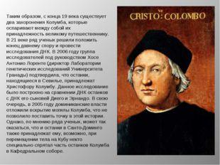 Таким образом, с конца 19 века существует два захоронения Колумба, которые ос