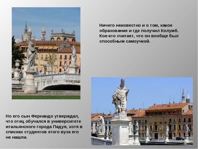 Но его сын Фернандо утверждал, что отец обучался в университете итальянского...