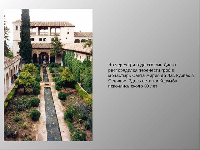 Но через три года его сын Диего распорядился перенести гроб в монастырь Санта...