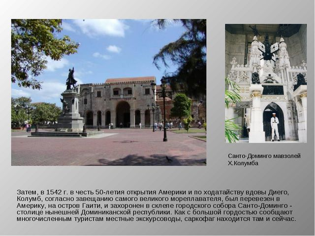 Затем, в 1542 г. в честь 50-летия открытия Америки и по ходатайству вдовы Дие...