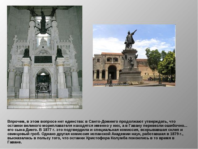 Впрочем, в этом вопросе нет единства: в Санто-Доминго продолжают утверждать,...