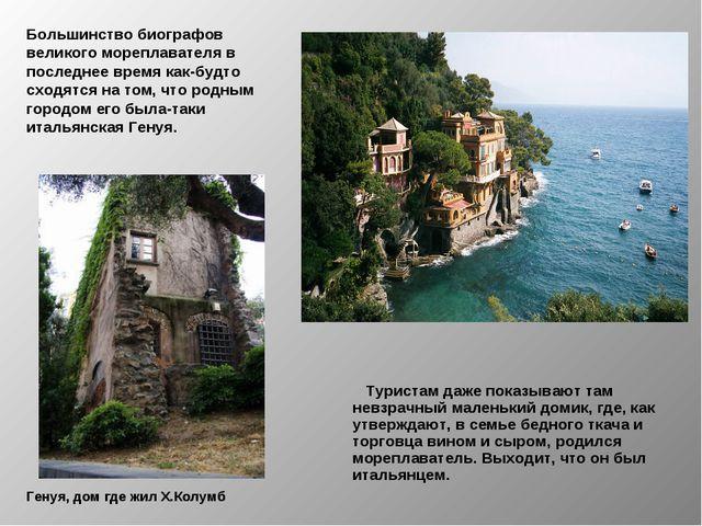 Туристам даже показывают там невзрачный маленький домик, где, как утверждают...