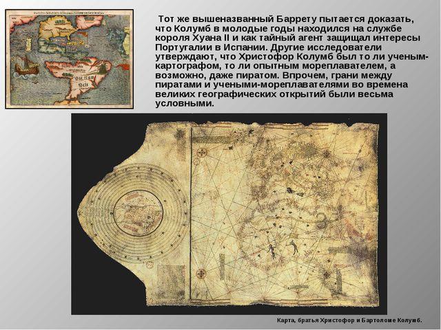 Тот же вышеназванный Баррету пытается доказать, что Колумб в молодые годы на...