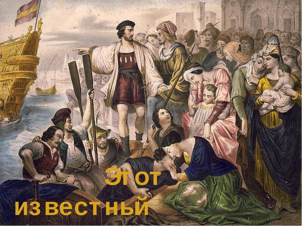 Этот известный неизвестный Колумб