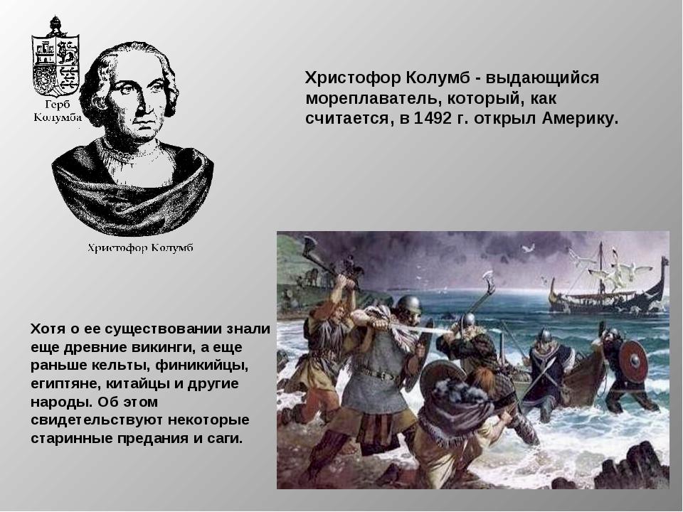 Христофор Колумб - выдающийся мореплаватель, который, как считается, в 1492 г...