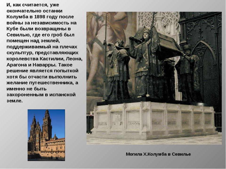 И, как считается, уже окончательно останки Колумба в 1898 году после войны за...