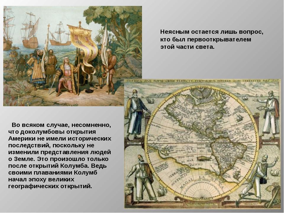 Во всяком случае, несомненно, что доколумбовы открытия Америки не имели исто...