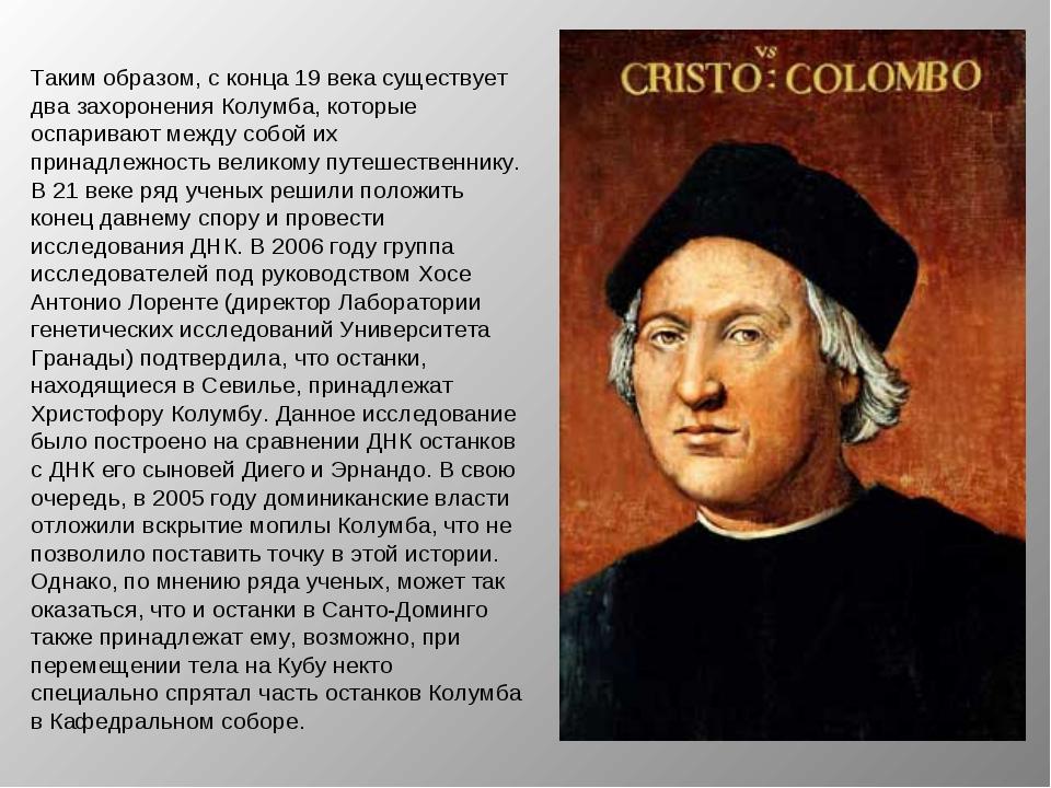 Таким образом, с конца 19 века существует два захоронения Колумба, которые ос...