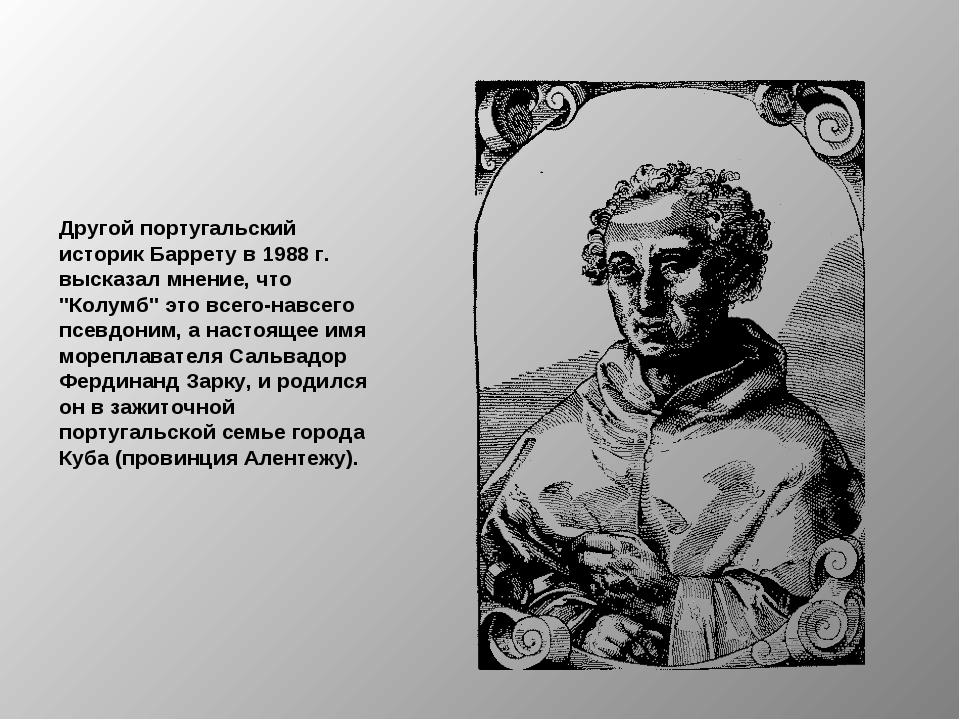 """Другой португальский историк Баррету в 1988 г. высказал мнение, что """"Колумб""""..."""