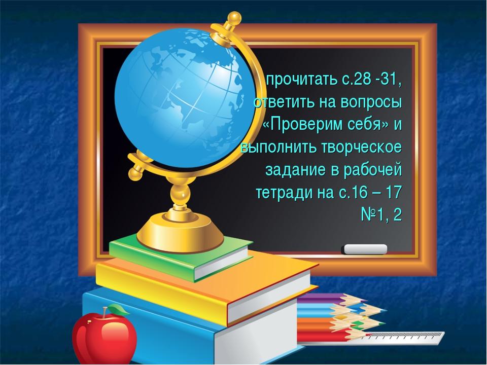 прочитать с.28 -31, ответить на вопросы «Проверим себя» и выполнить творческо...