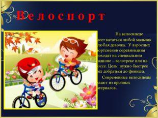 В е л о с п о р т  На велосипеде умеет кататься любой мальчик и любая девоч