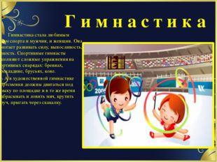 Г и м н а с т и к а Гимнастика стала любимым видом спорта и мужчин, и женщин