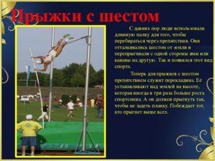 Прыжки с шестом С давних пор люди использовали длинную палку для того, чтобы