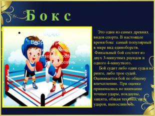 Б о к с Это один из самых древних видов спорта. В настоящее время бокс самый