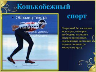 Конькобежный спорт Скоростной бег на коньках вид спорта, в котором необходим