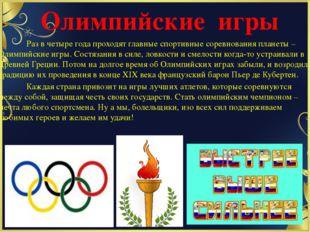 Олимпийские игры Раз в четыре года проходят главные спортивные соревнования п