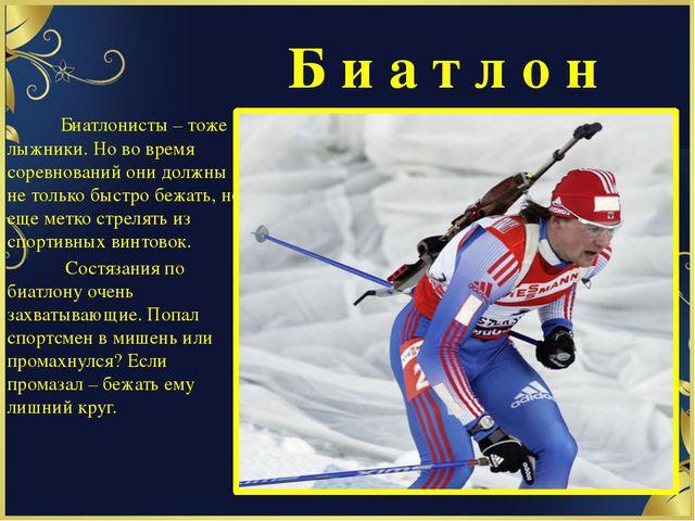 Б и а т л о н Биатлонисты – тоже лыжники. Но во время соревнований они должн...