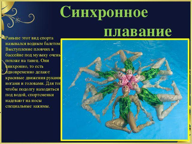 Синхронное плавание Раньше этот вид спорта назывался водным балетом. Выступл...