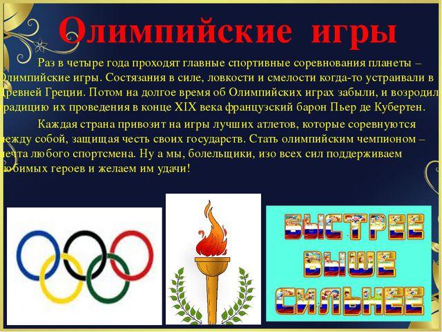 Олимпийские игры Раз в четыре года проходят главные спортивные соревнования п...