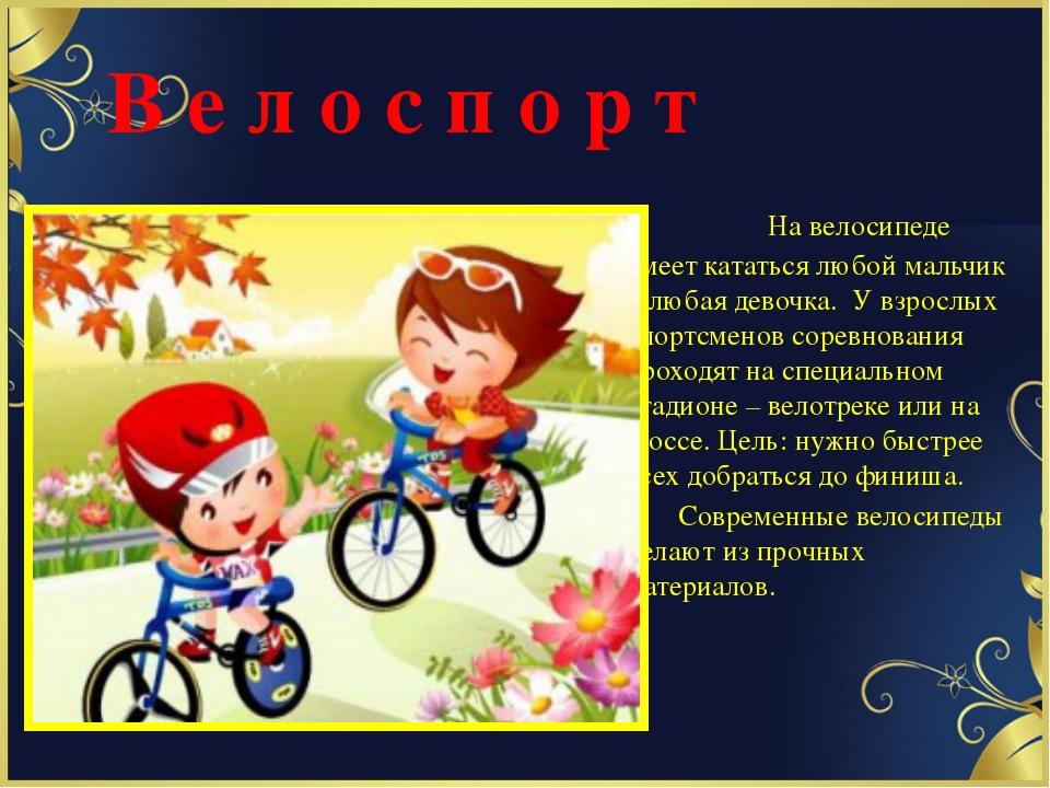 В е л о с п о р т  На велосипеде умеет кататься любой мальчик и любая девоч...